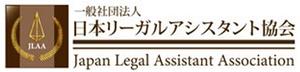 日本リーガルアシスタント協会ホームページ