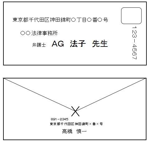 横型封筒の宛名書きについて | 法律事務転職キャリアNET